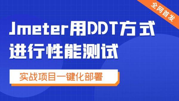 全网首发Jmeter用DDT方式进行性能测试