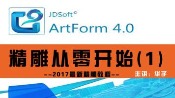 精雕(artform4.0)从零开始(上)--精雕教程