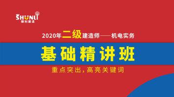 2020年二级建造师二建机电实务基础精讲班