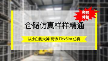 仓储仿真样样精通(FlexSim)