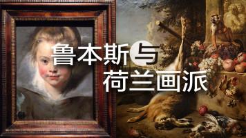 【VIP】(三)鲁本斯与荷兰画派研究/手绘/写实/美术/画画/绘画/