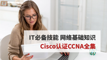 (共52讲)IT必备技能CCNA全集