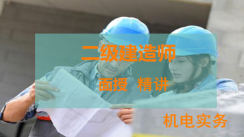 二级建造师机电实务面授基础班
