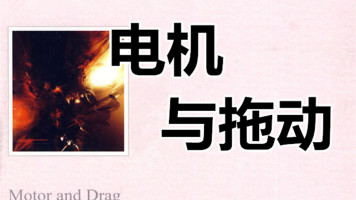 电机与拖动(52+1)_李勇,陈宏钧
