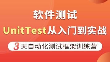 [码尚学院]Unittest自动化测试框架从小白到大神训练营