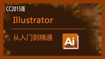 AI CC2015视频教程illustrator插画零基础入门图标插画平面设计