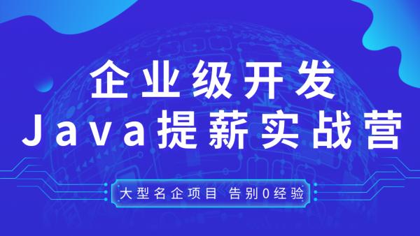 java就业项目实战(PC+微信端)javaee框架ssm项目