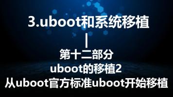 U-Boot移植2-官方标准移植-3.U-Boot和系统移植第十二部分