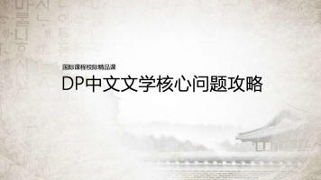 DP中文文学核心问题攻略