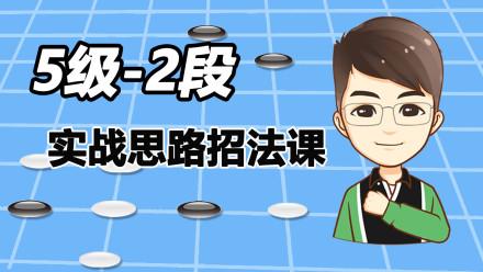 5级-2段围棋实战招法思路课