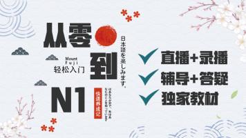 【直播】日语 零基础直达高级N1  单词 听力 口语 语法 对话