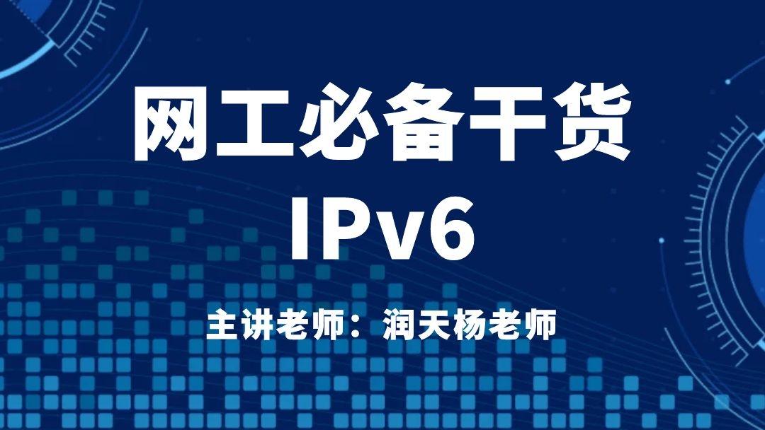 网工必备干货-IPv6
