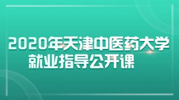 2020年天津中医药大学就业指导公开课