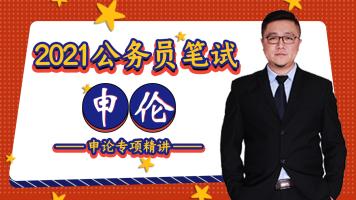 申论专项精讲【名师团教育】