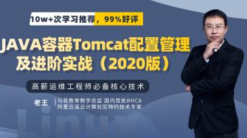 2020马哥最新JAVA容器tomcat配置管理及进阶实战