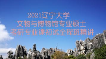 2021辽宁大学文博综合348考研专业课精讲初试全程班