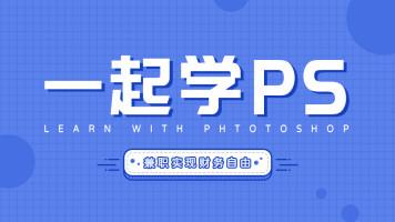 PS众筹计划3节课快速掌握PS三大技能【5月10号开课】(芷)