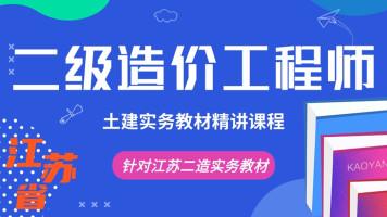 2020江苏省二级造价师土建实务教材讲解视频网课考试视频课程培训