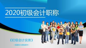 2020初级会计职称考试(全网最优私教班)