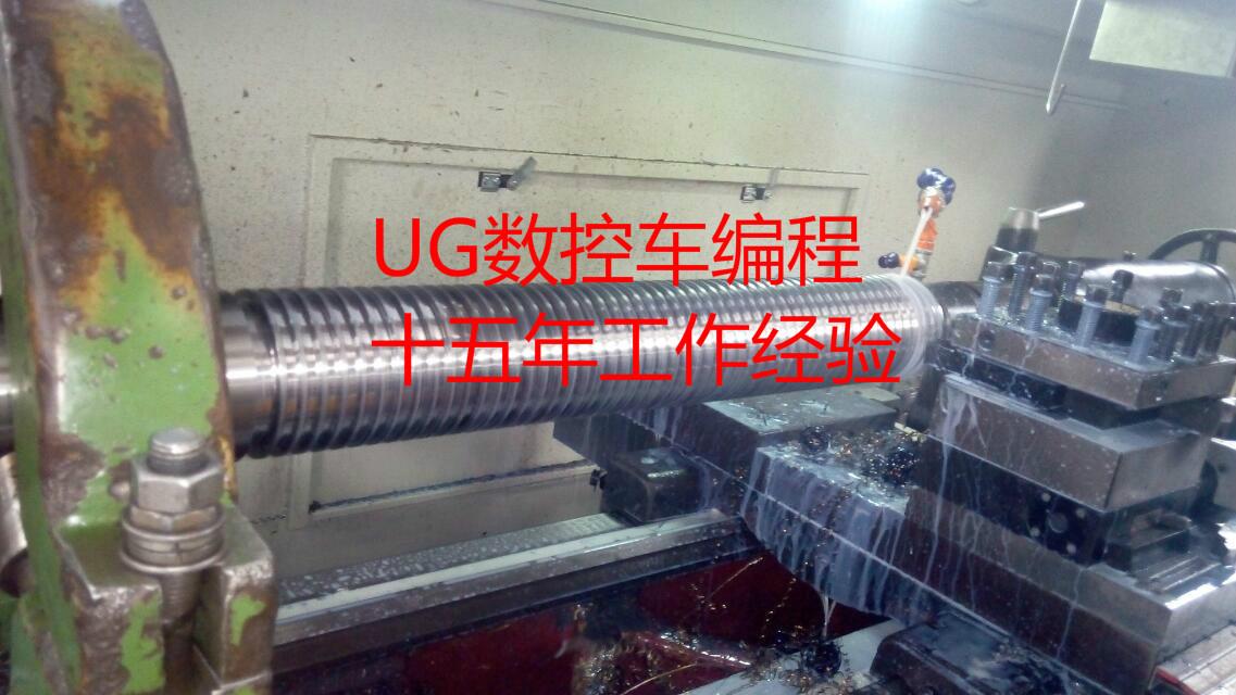UG数控车编程