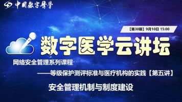 数字医学云讲坛【第30期】——安全管理机制与制度建设