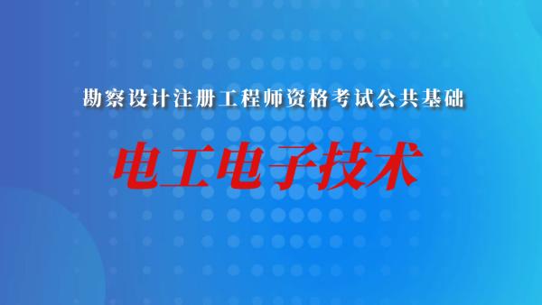 【华南启铭】勘察设计注册工程师资格考试公共基础—电工电子技术