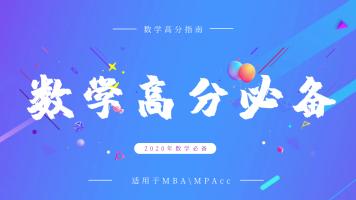 【备战2021】数学高分指南同步课程 目标60+ 适用MBA MPAcc