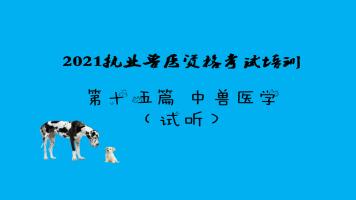 2021执业兽医资格考试中兽医学(1.5.20单元)