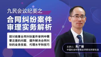朱广新教授:九民纪要之合同纠纷案件审理解读