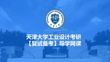 天津大学工业设计【考研复试】备考指导