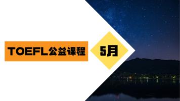 光年托福TOEFL-五月线上公益课程