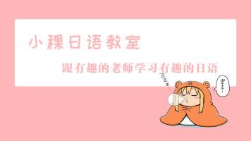 【日语直播课】萌新学日语零基础入门课