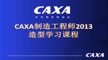 CAXA制造工程师2013视频教程