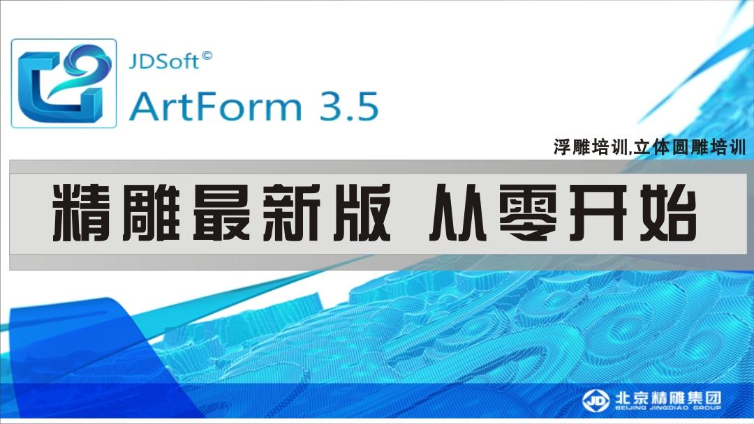 精雕ArtForm3.0浮雕造型从零开始纯干货教学(恒泰浮雕圆雕培训)