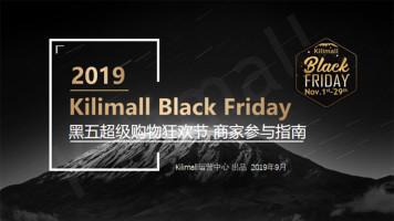 2019 Kilimall黑五购物狂欢节卖家报名指南