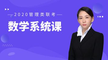 2020MBA胡晓红管理类联考数学系统课(适用于MBA/MPACC/MEM)