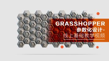 云尚教育 Grasshopper参数化设计 · 基础课程