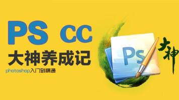 PS教程视频教学零基础入门大全PS教程淘宝美工平面设计高级自学课