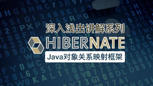 Hibernate——Java对象关系映射框架【凯哥学堂】