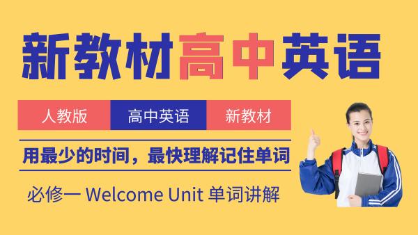人教版新教材英语必修一Welcome Unit单词讲解
