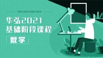 华弘2021MBA/MPA/MEM/EMBA数学基础课