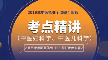 中医执业医师考点精讲:中医妇科学、中医儿科学