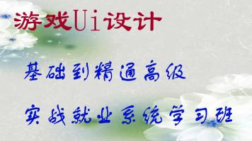 游戏Ui设计基础到精通高级精英实战工厂就业系统班