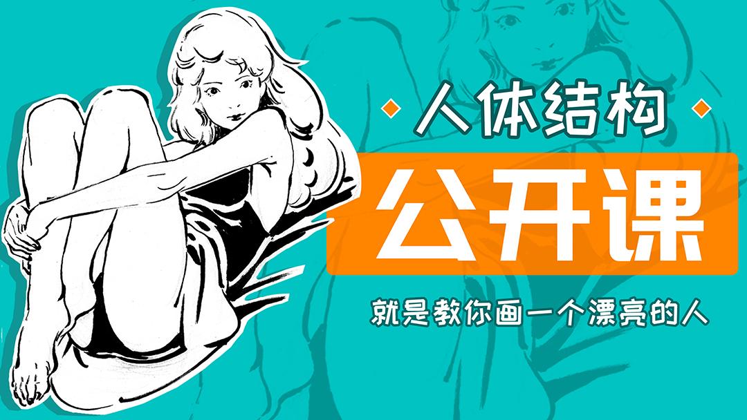 【精品推荐】人体结构基础绘画公开课
