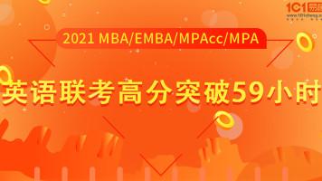 《英语联考高分突破59小时》2021MBA/MPAcc联考全程