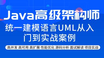 统一建模语言UML从入门到实战案例教程