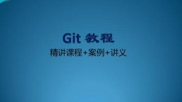 GIT课程讲解