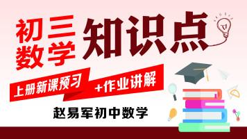 【录播】初三数学暑假新课预习班