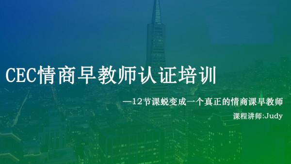 【超级早教师】CEC情商早教师认证培训直播课