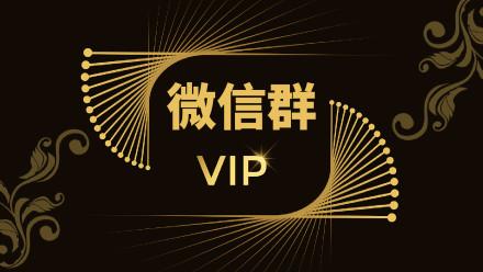 亮亮老师微信群VIP服务(一年)